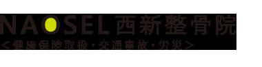 福岡市で整体なら【口コミ実績1位】NAOSEL西新整骨院 ロゴ