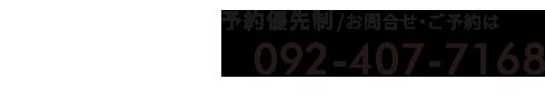 福岡市で整体なら【口コミ実績1位】NAOSEL西新整骨院 お問い合わせ