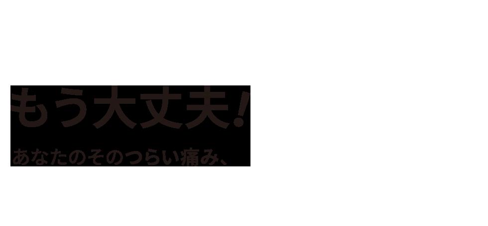 福岡市で整体なら【口コミ実績1位】NAOSEL西新整骨院 メインイメージ