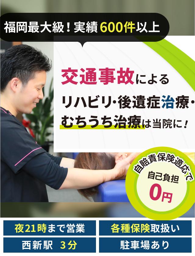 交通事故によるリハビリ・後遺症治療・むちうち治療は当院に!自賠責保険適応で 自己負担は0円