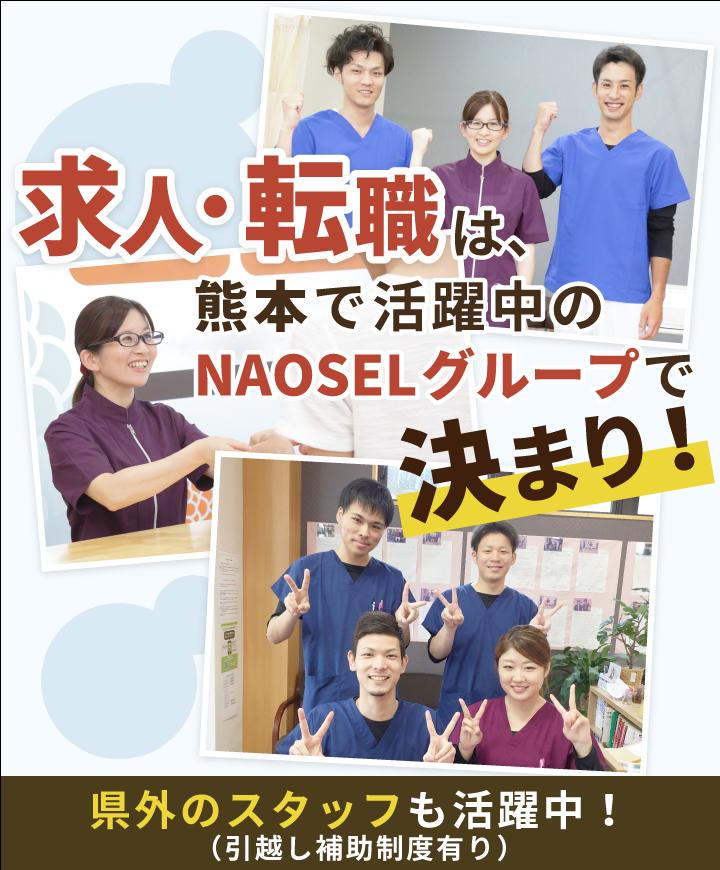 求人・てんしょくのは熊本で活躍中のNAOSELグループで決まり!